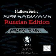 Фокусная колода Spreadwave 2.0 by Mathieu Bich (RU колода + инструкция)